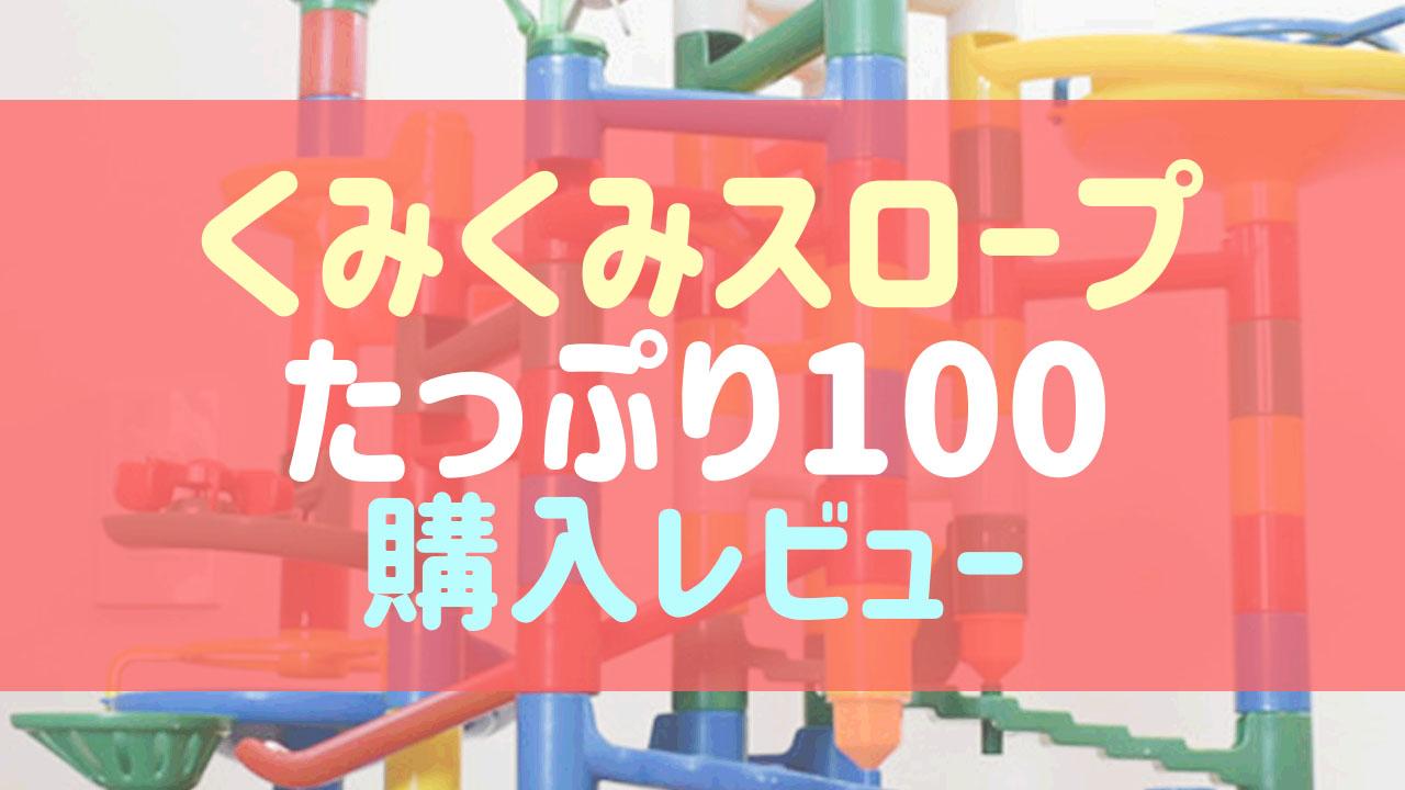 くみくみスロープ たっぷり100