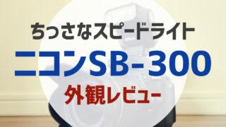 ニコンSB-300外観レビュー