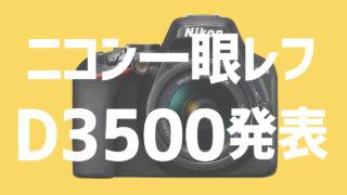 ニコンD3500