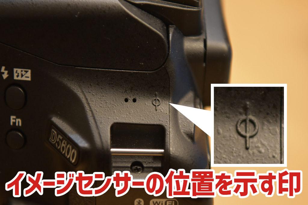 イメージセンサーの位置を示す印