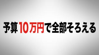 カメラ予算10万円