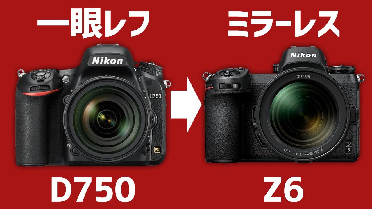 ニコンD750 Z6