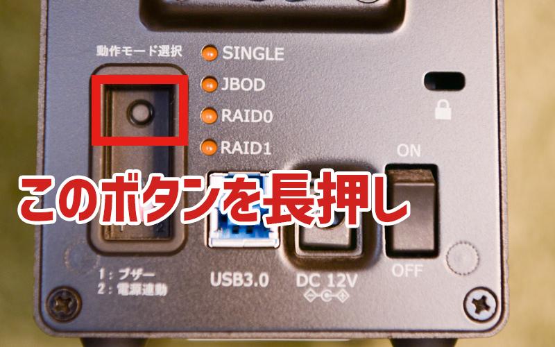 RAID設定ボタン