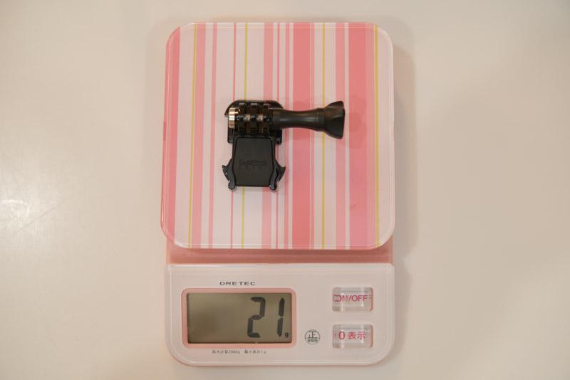重量は21グラム