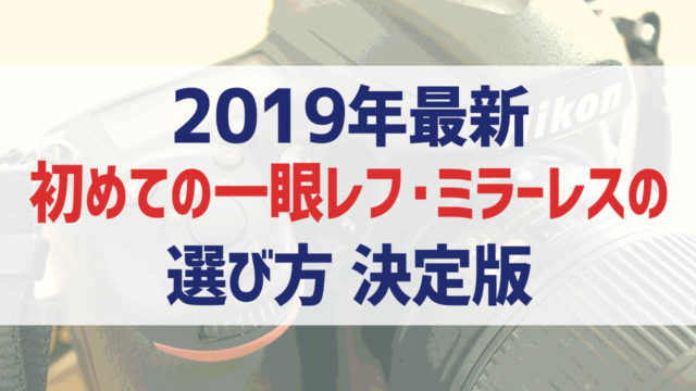 2019年おすすめカメラ