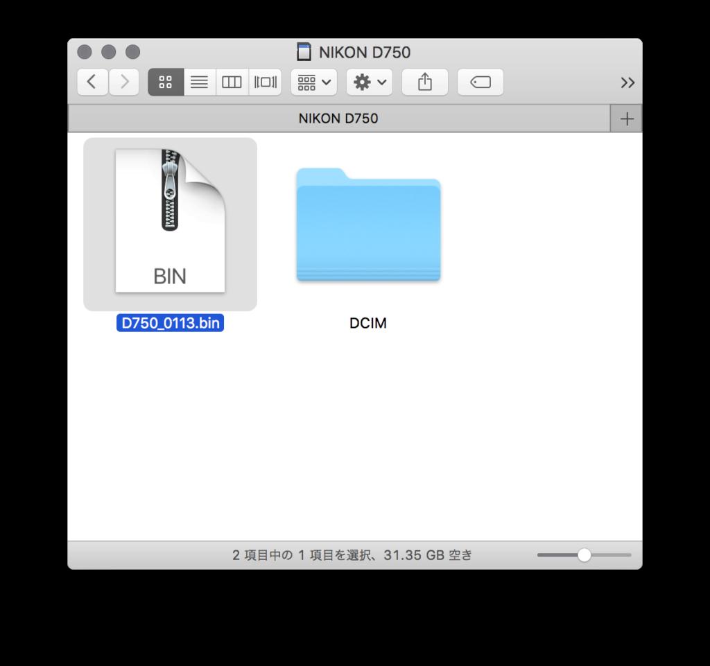 SDカードにファームウェアを入れる