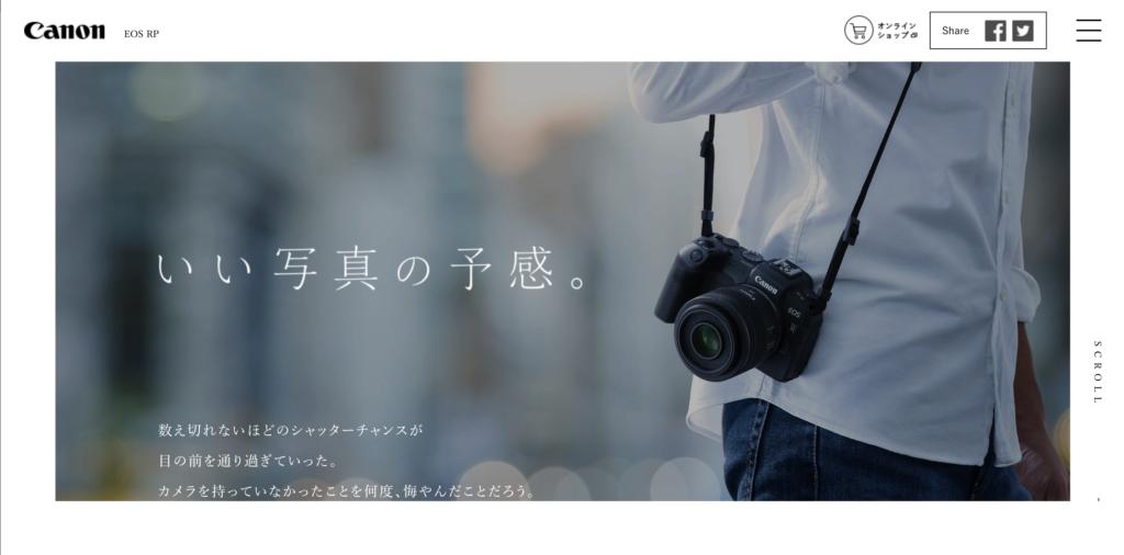 キヤノン公式サイト