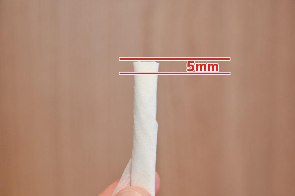 先端5mm程度余す