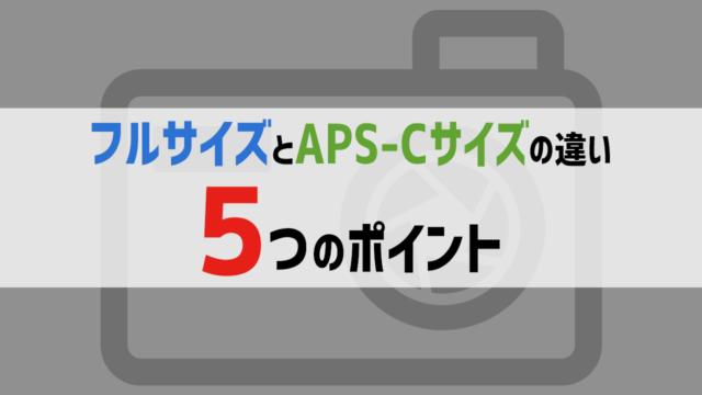 フルサイズ APS-Cサイズの違い