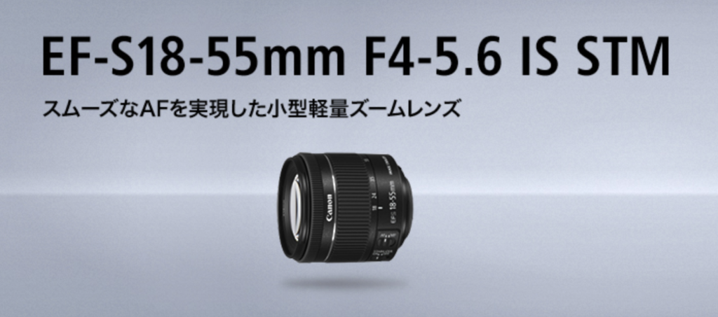 EF-S18-55mm F4-5.6 IS STM