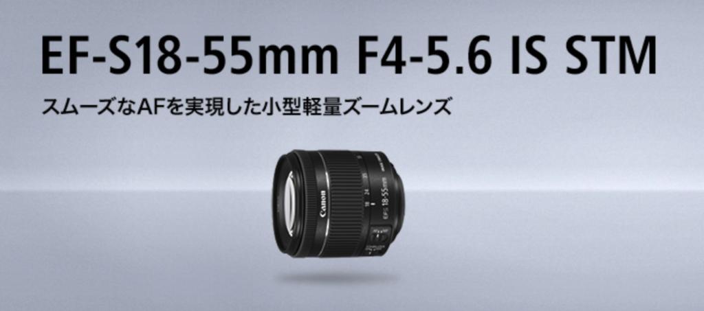 EF-S18-55mm F4-5.6 IS STM