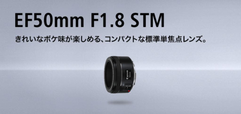 EF50mm F1.8 STM