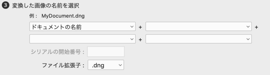 ここで変換したファイル名を設定できる