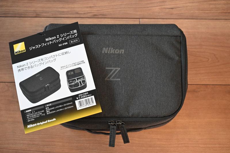 Nikon Z シリーズ用 ジャストフィットバッグインバッグ